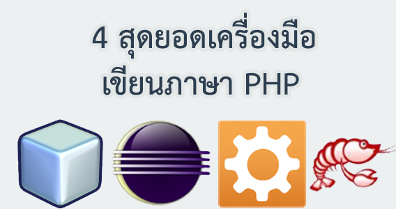 4-Best-PHP-IDE-Tools