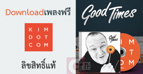 Free Kim Dotcom Good Times Album