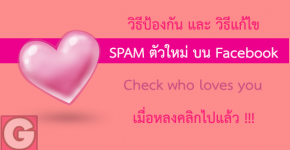 Spam Check Who loves you