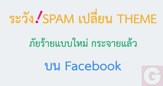 Spam change theme facebook