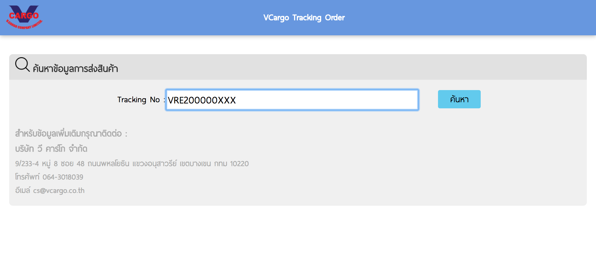Input Tracking number Lazada